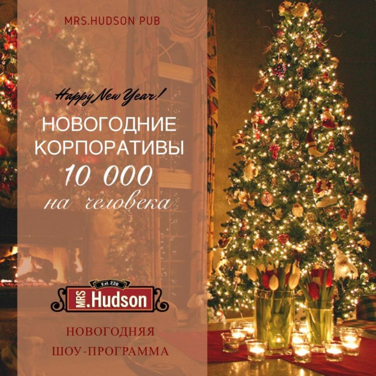 Новогодние корпоративы в Mrs.Hudson Pub