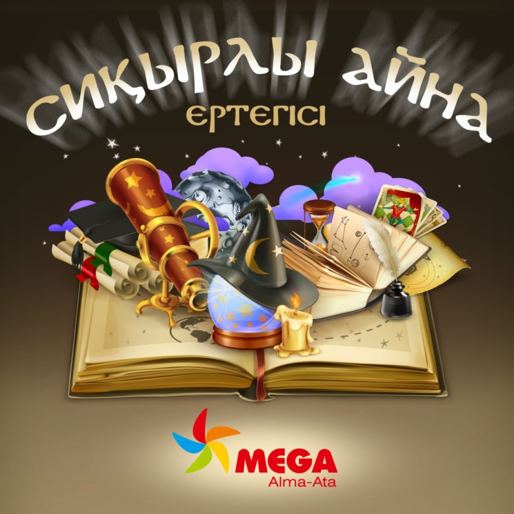 Новогоднее представление «Волшебное зеркало»
