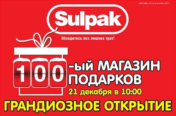 Открытие 100-го магазина Sulpak