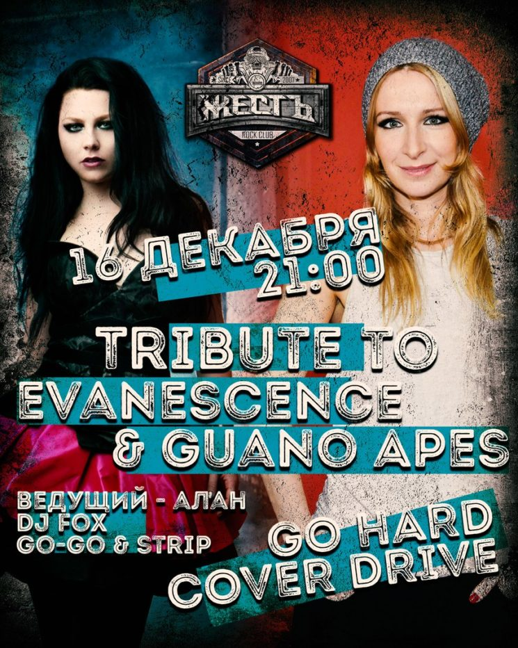 Tribute to Evanescence & Guano Apes