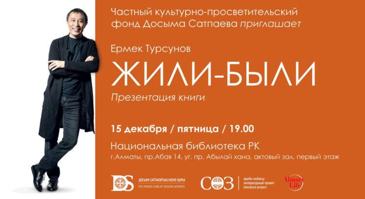 Презентация новой книги Ермека Турсунова «Жили-были»