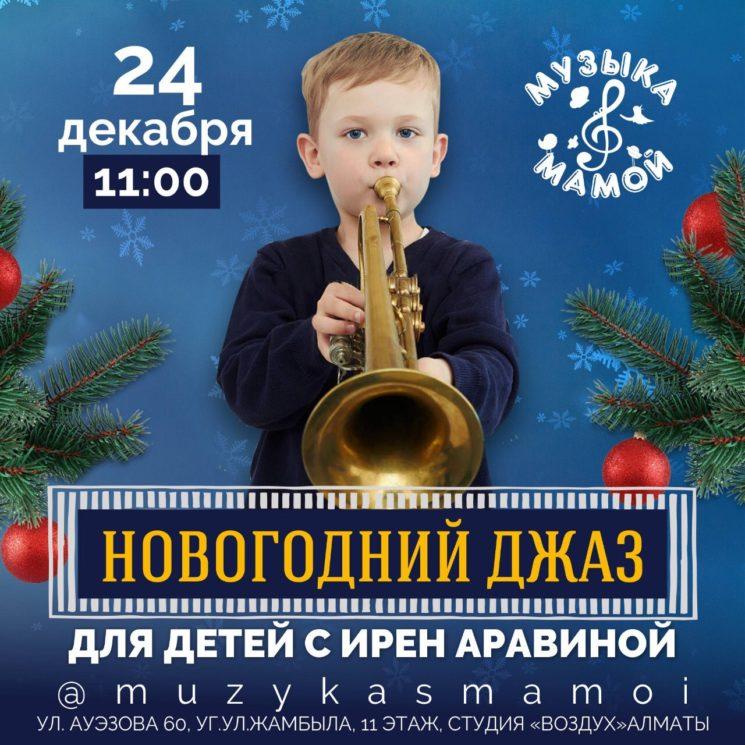 Новогодний Джаз для малышей с Ирен Аравиной от «Музыка с мамой»
