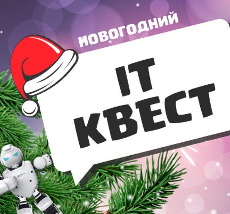 Новогоднее приключение в мире IT- технологий