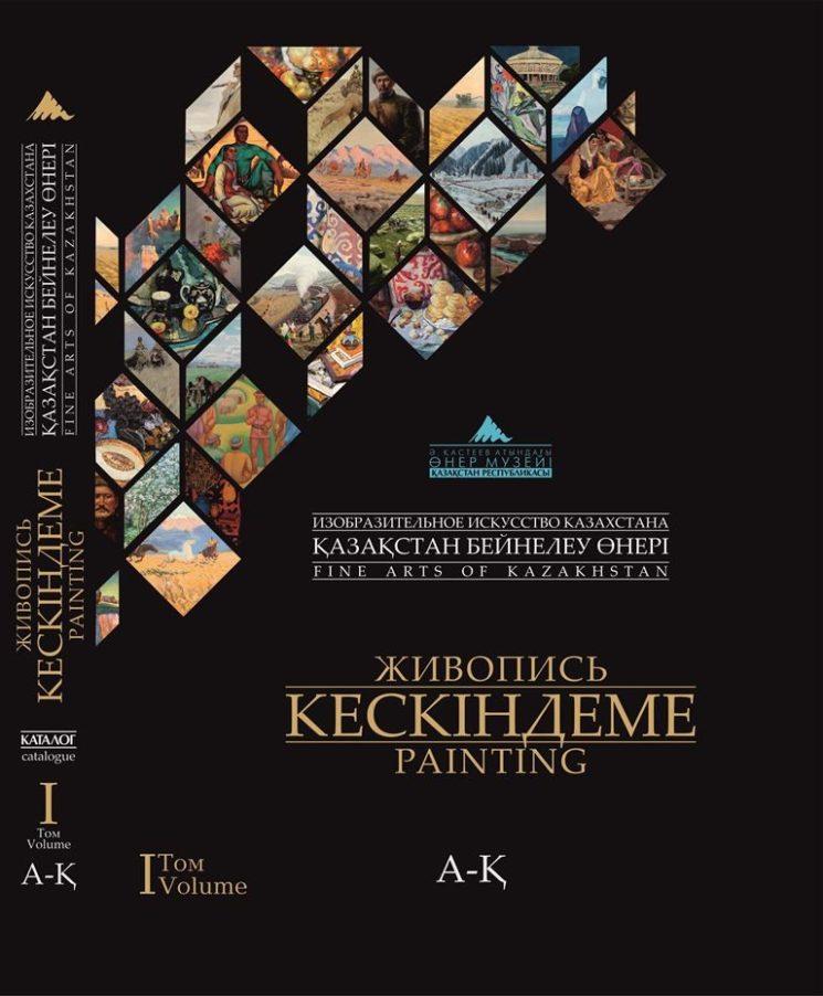 Презентация научного каталога «Живопись Казахстана»