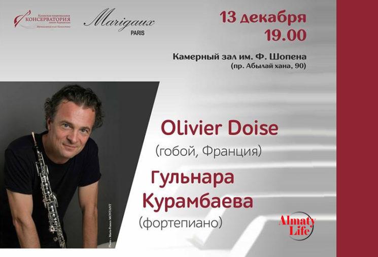 Концерт Olivier Doise (Франция)