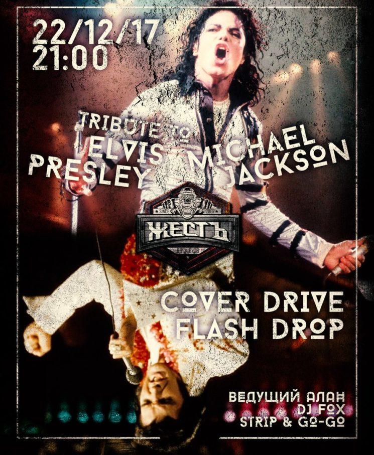 Tribute to Elvis Presley & Michael Jackson