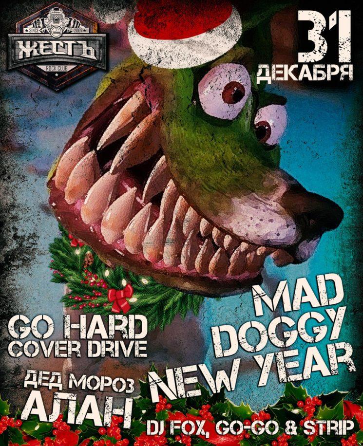 """Новый Год """"Бешеного Пса"""""""