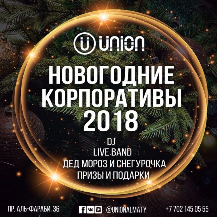 Новогодний корпоратив в Union