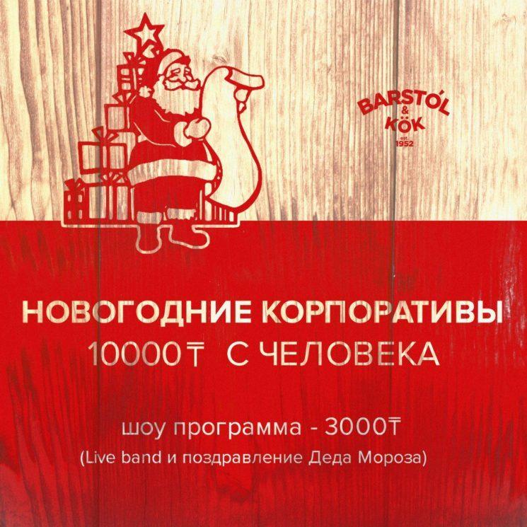 Новогодний корпоратив в BARSTÓL & KÖK