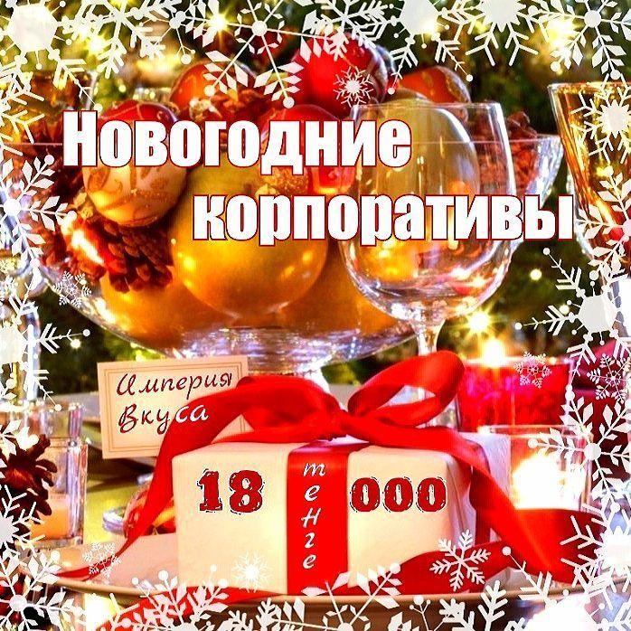 Новогодний корпоратив «У Афанасича»