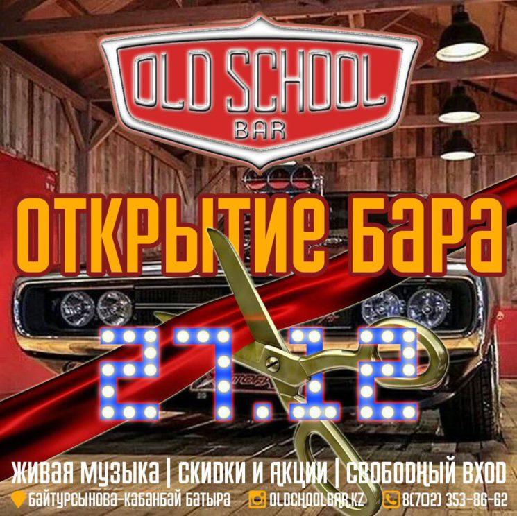 Открытие Оldschoolbar