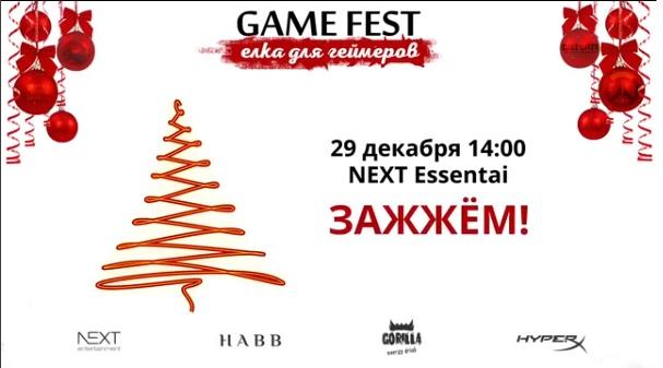 Game fest - Ёлка для геймеров