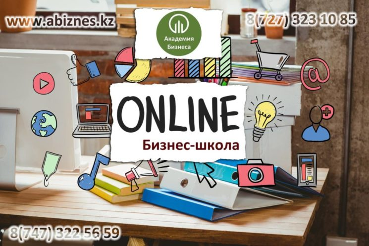 Престижное образование в любой точке мира онлайн