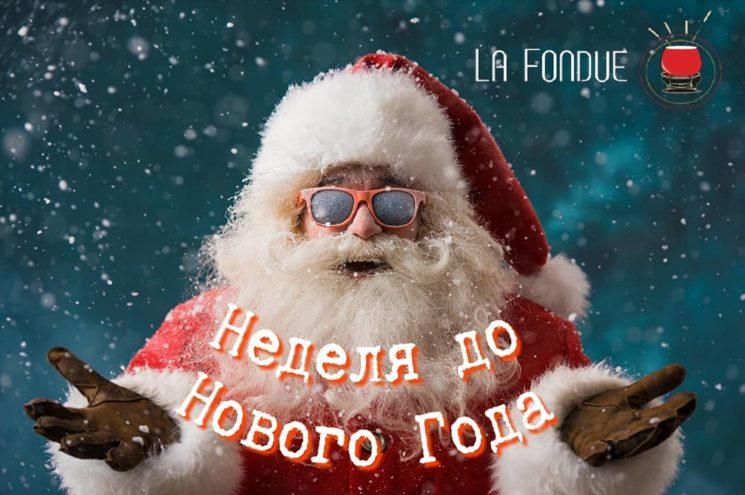 Новогодняя ночь в ресторане La Fondue