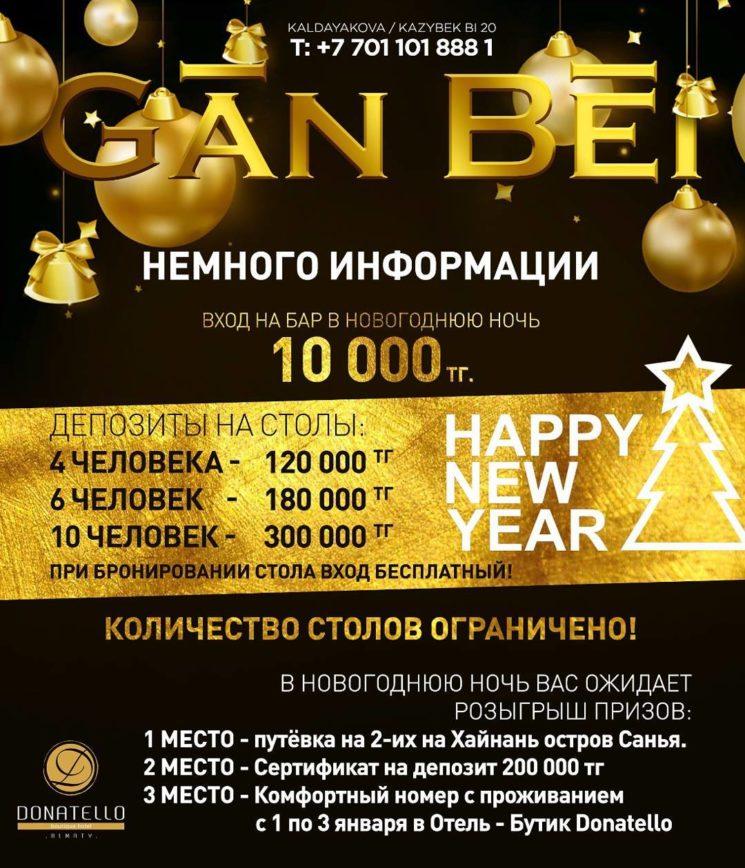 Новогодняя ночь в Gan Bei