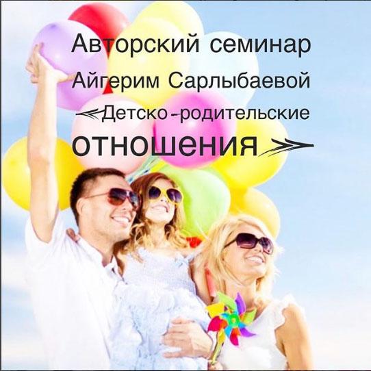 """Семинар """"Детско - родительские отношения"""""""