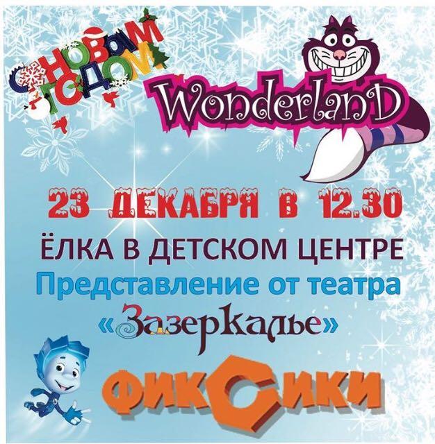 Елка в детском центре Wonderland