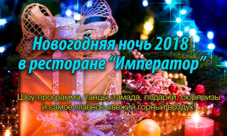 Новогодняя ночь в ресторане «Император»