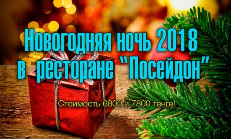 """Новогодняя ночь в ресторане """"Посейдон"""""""