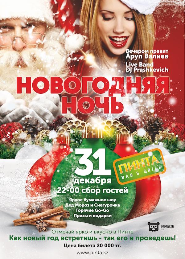 """Новый Год в Пинте """"гостиница Казахстан"""""""