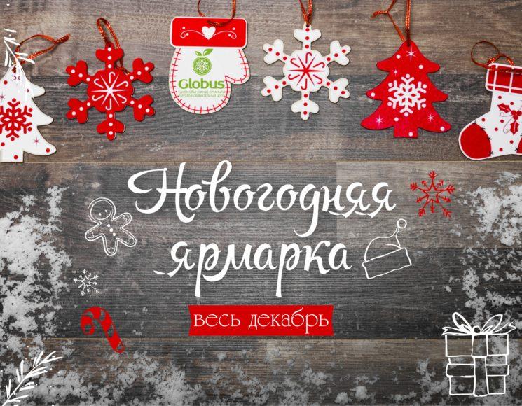 Новый год в ТРЦ Globus