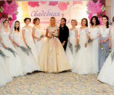 Юбилейная Свадебная Феерия 2018