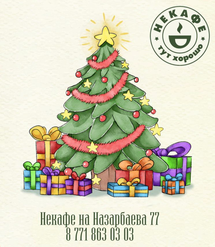 Новый год в Некафе на Фурманова