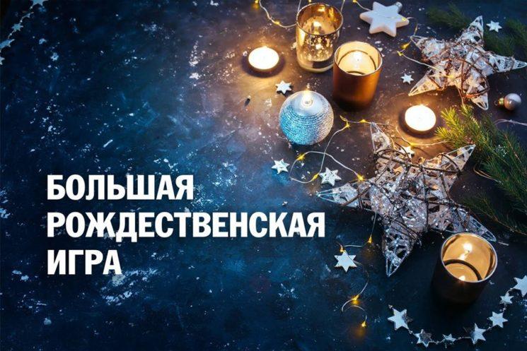 Большая Рождественская Игра