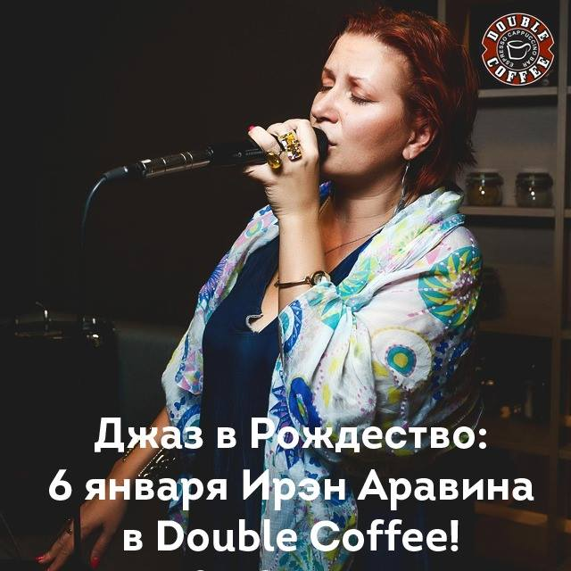 Ирэн Аравина - Джазовый вечер в Double Coffee