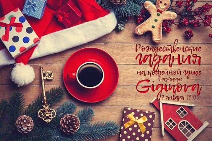 Рождественские гадания на кофейной гуще
