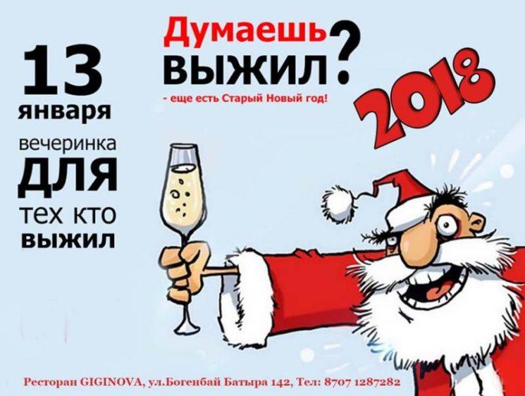 Старый новый год в GigiNova
