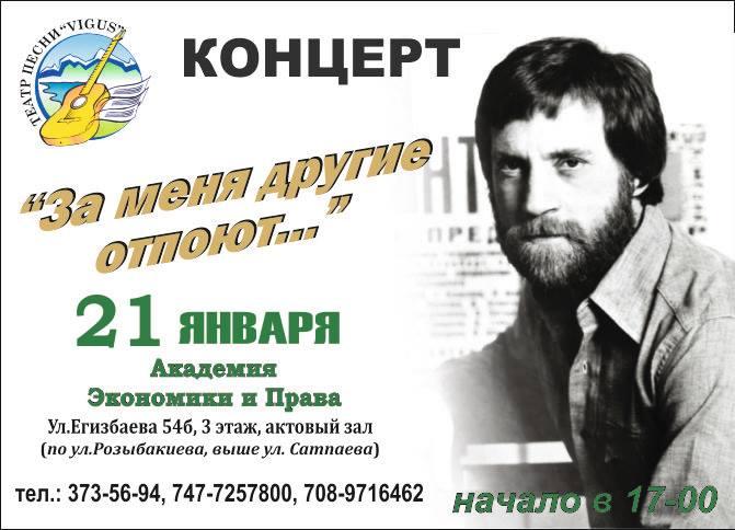 "Концерт ""За меня другие отпоют"""