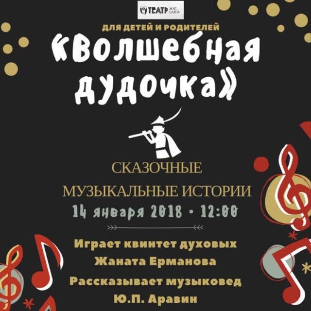 """Сказочные музыкальные истории """"Волшебная дудочка"""""""