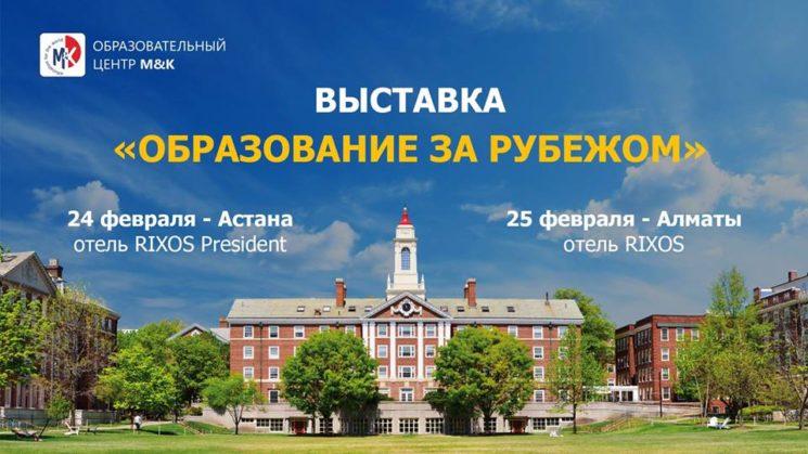 M&K Overseas Education Fair Almaty