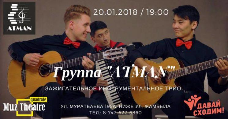 """Концерт виртуозного инструментального трио """"Atman"""""""