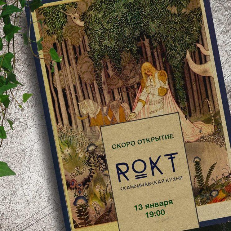 Вечеринка в преддверии открытия ресторана ROKT