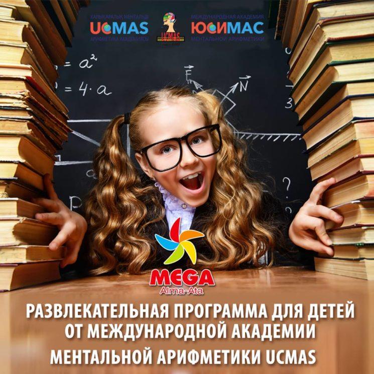 26230239_15983024Развлекательная программа от Академии ментальной арифметики 43546843_720275010974976548_n