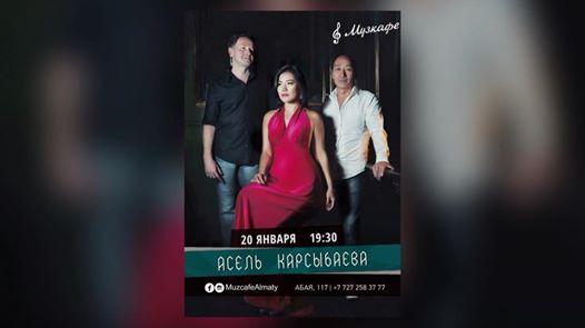 Субботний вечер в Музкафе с Асель Карсыбаевой