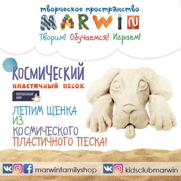 Marwin: Лепим щенка из пластичного песка