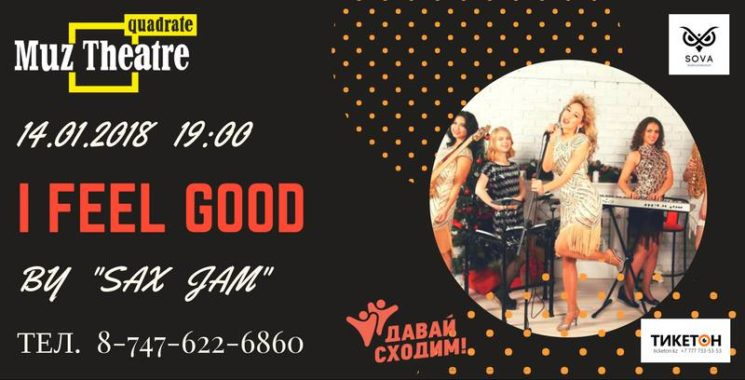 Концерт группы Sax jam «I feel good»