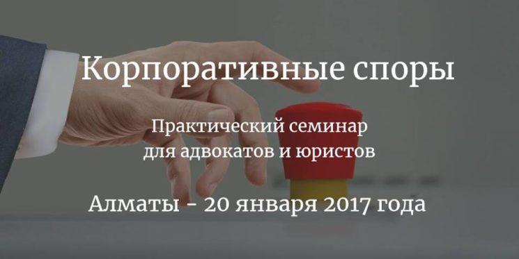 """Практический семинар """"Корпоративные споры"""""""