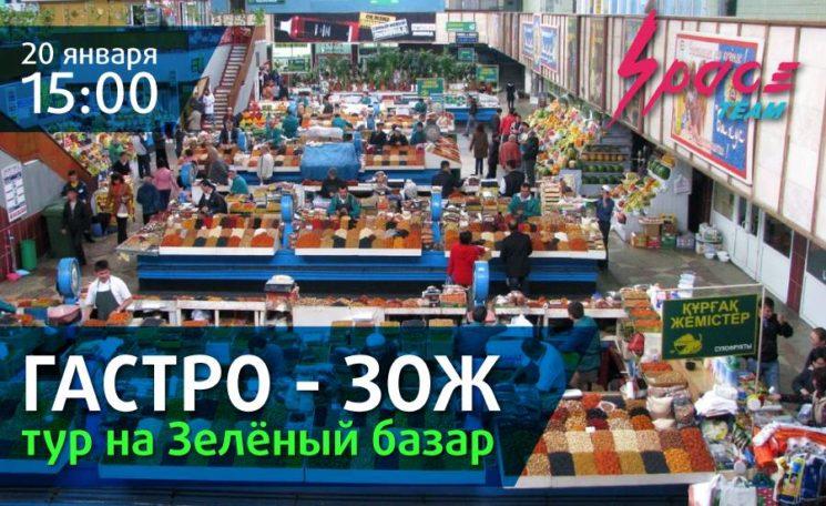 ЗОЖ - Гастро тур на Зеленый Базар-1