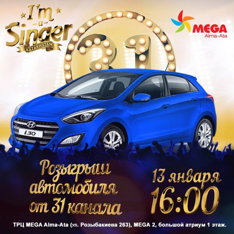 Розыгрыш автомобиля для участников шоу I`m a singer Kazakhstan