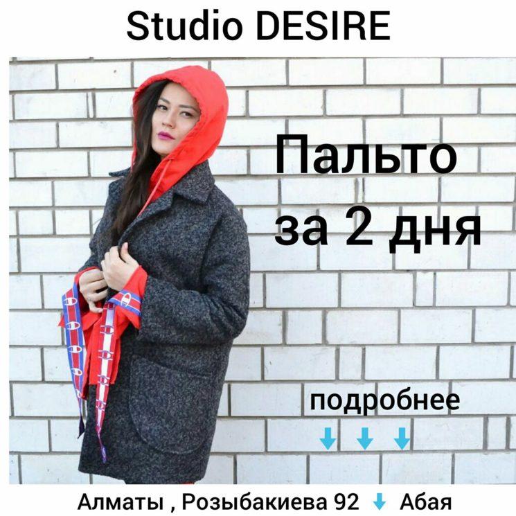 """Мастер-класс """"Пальто свободного силуэта"""""""