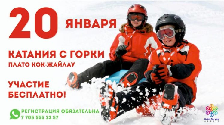 "Катание на ледянках на плато ""Кок-Жайлау"""
