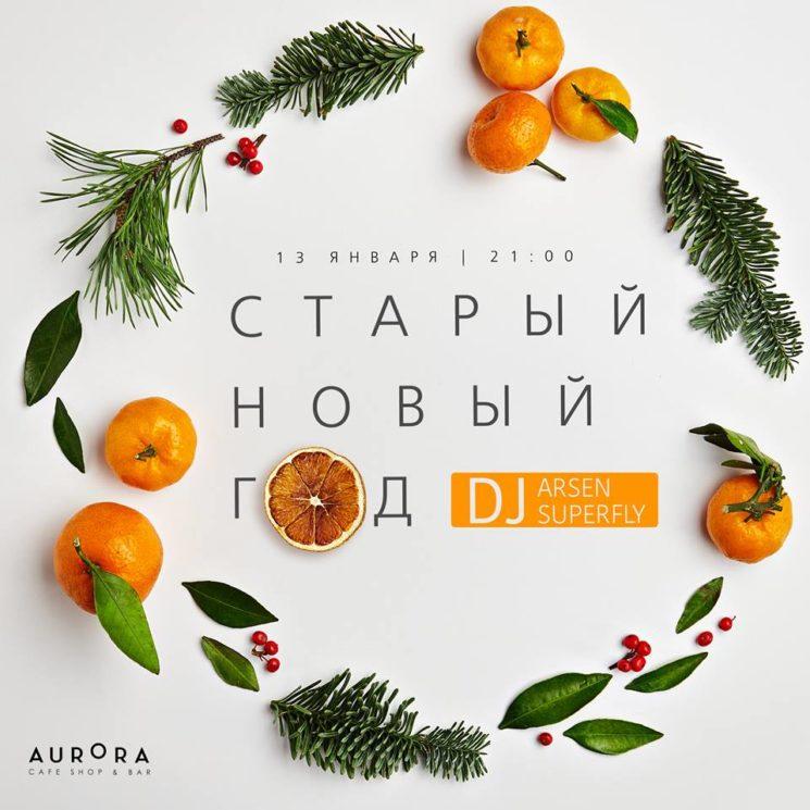 Старый Новый год в Aurora Cafe