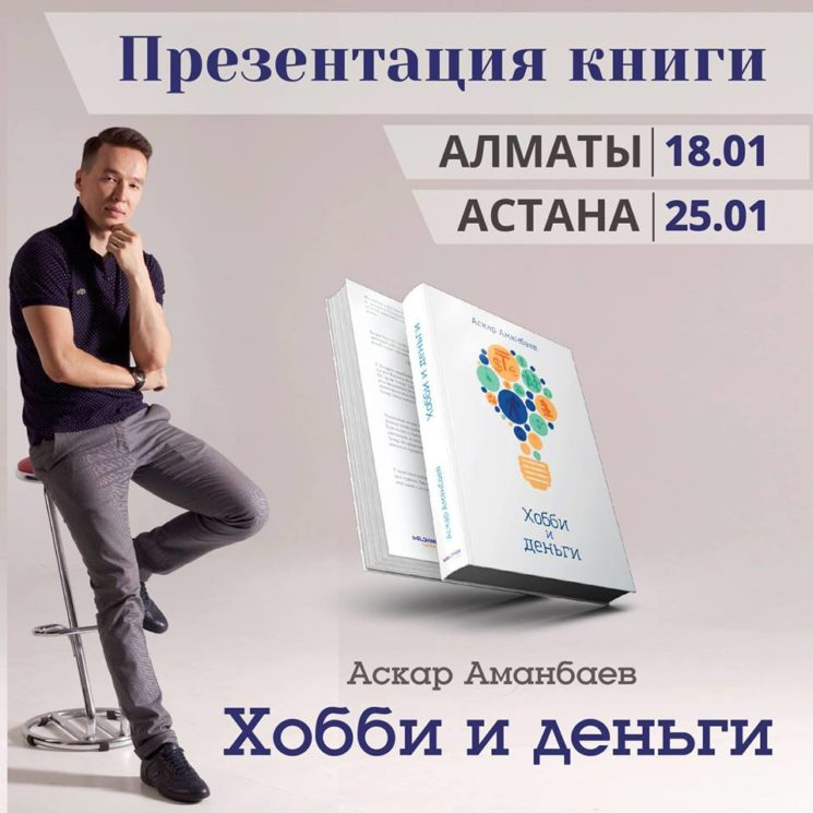 Презентация книги Аскара Аманбаева
