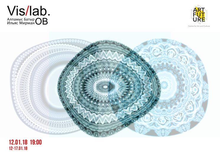 Творческая Лаборатория Vis/Lab