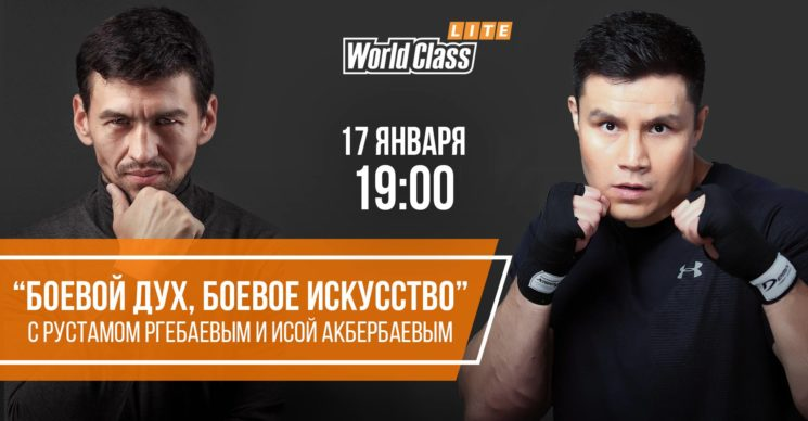 Мастер-класс со звездой: Рустам Ргебаев и Иса Акбербаев