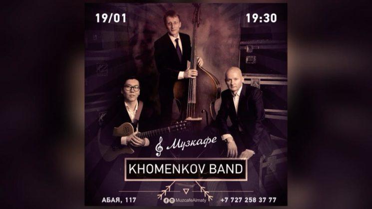 "Концерт Виктор Хоменков и «Khomenkov band"""